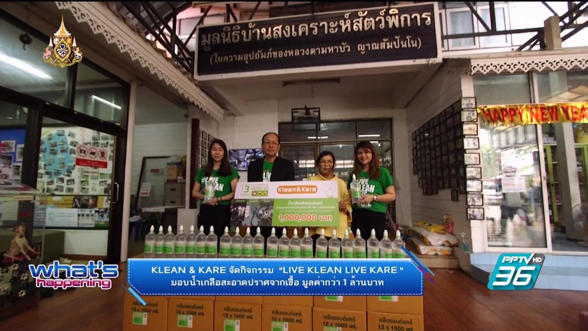 "KLEAN & KARE จัดกิจกรรม ""LIVE KLEAN LIVE KARE"" ให้กับ 3 องค์กรกุศล"
