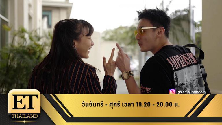 ET Thailand 16 เมษายน 2562