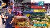 ตลาดขนมแปลก ของดีเมืองจันทบุรี