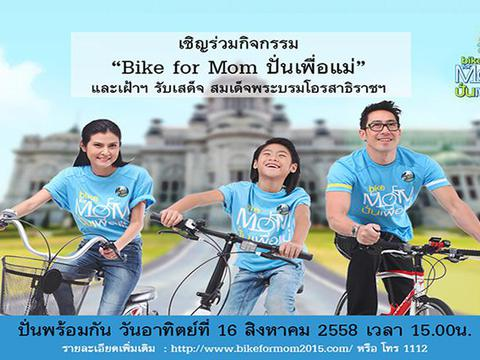 """BIKE FOR MOM รวมใจพสกนิกรชาวไทย ปั่นเพื่อแม่"
