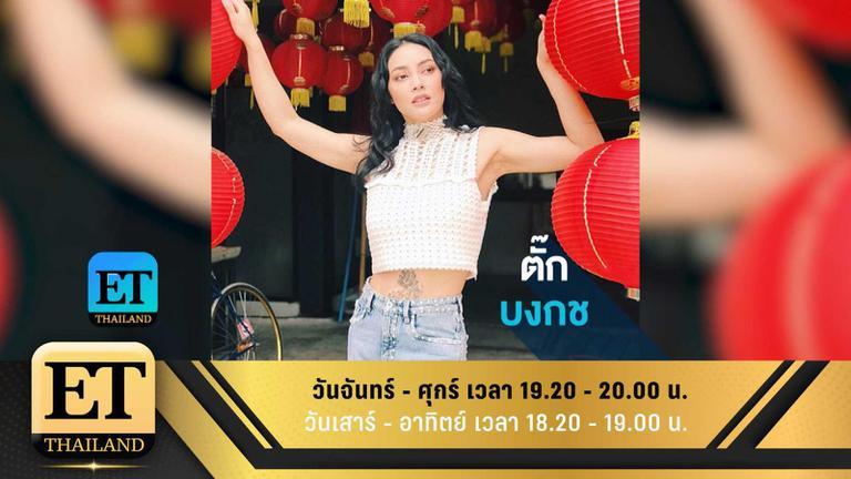 ET Thailand 2 กรกฎาคม 2562