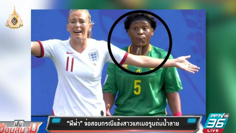 """""""ฟีฟ่า"""" จ่อสอบกรณีแข้งสาวแคเมอรูนถ่มน้ำลาย ฟุตบอลหญิงชิงแชมป์โลก"""
