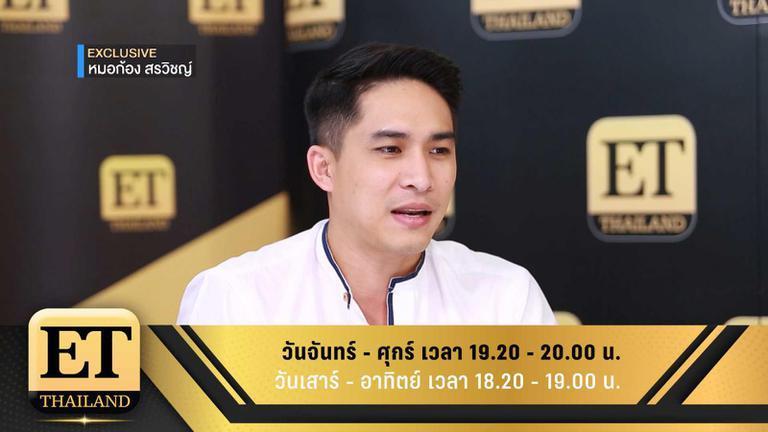 ET Thailand 14 กรกฎาคม 2561