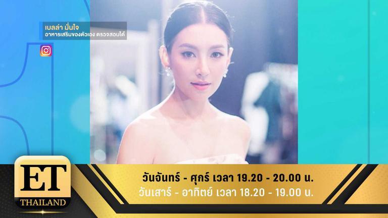 ET Thailand 4 พฤษภาคม 2561