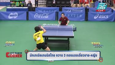 เทเบิลเทนนิสไทย กวาด 3 ทองแดง ซีเกมส์ 2019