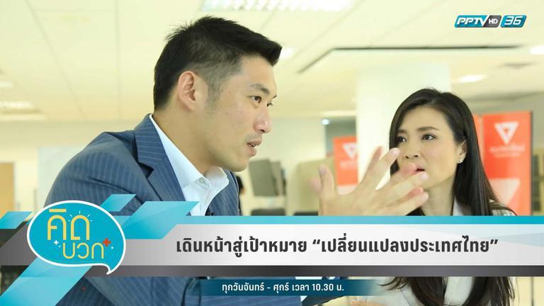 """เดินหน้าสู่เป้าหมาย """"เปลี่ยนแปลงประเทศไทย"""""""