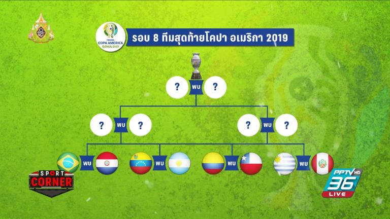 ประกบคู่รอบ 8 ทีมสุดท้าย ฟุตบอลโคปา อเมริกา 2019