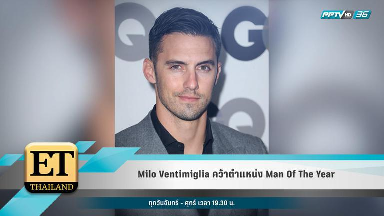 Milo Ventimiglia คว้าตำแหน่ง Man Of The Year