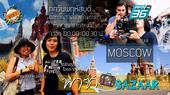 เมืองสวยและวัฒนธรรมอันงดงาม MOSCOW