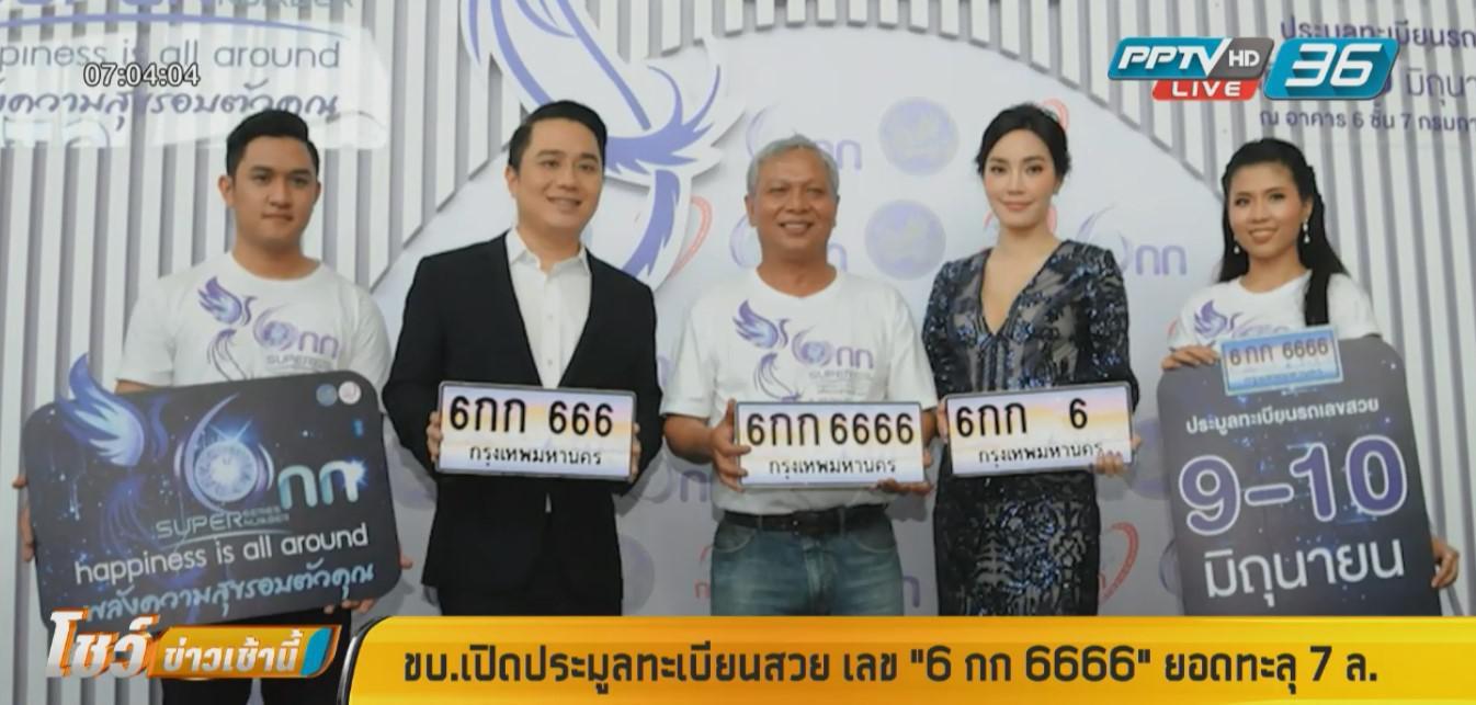 กรมขนส่งฯเปิดประมูลทะเบียนสวย ทะเบียน '6 กก 6666' ยอดทะลุ 7 ล้าน