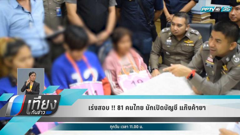 เร่งสอบ !! 81 คนไทย นักเปิดบัญชี แก๊งค้ายา
