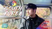 South Korea-Daegu ตอนที่ 1