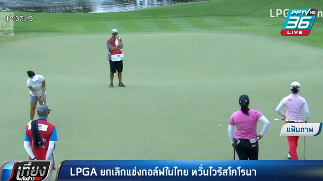 LPGA ยกเลิกแข่งกอล์ฟในไทย หวั่นไวรัสโคโรนา