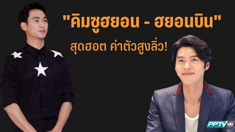 ท็อปลิสต์! ซุป'ตาร์หนุ่มเกาหลี พระเอก100ล้าน