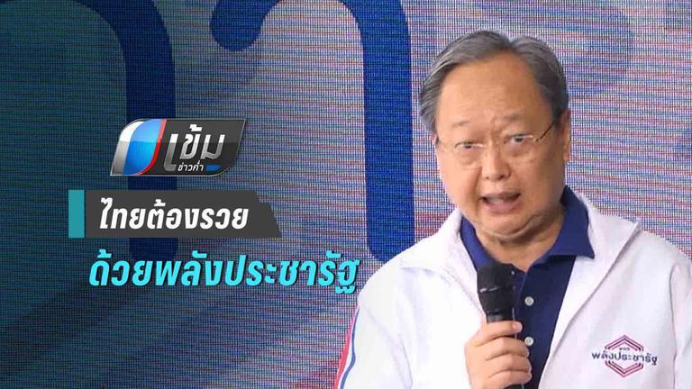 """""""สนธิรัตน์"""" ชูนโยบาย """"ประเทศไทยต้องรวย ด้วยพลังประชารัฐ"""""""