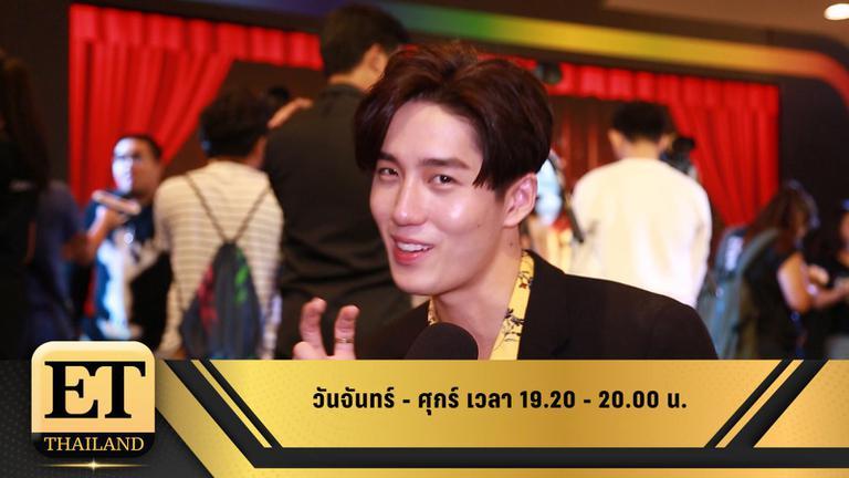 ET Thailand 23 เมษายน 2562