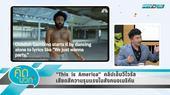 """""""This  is  America""""  คลิปเอ็มวีไวรัล  เสียดสีความรุนแรงในสังคมอเมริกัน"""