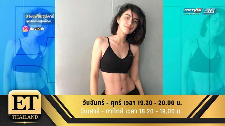 ET Thailand 18 มีนาคม 2562