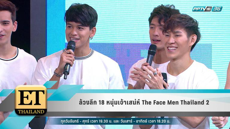 """ล้วงลึก 18 หนุ่มเจ้าเสน่ห์  """"The Face Men Thailand 2"""""""