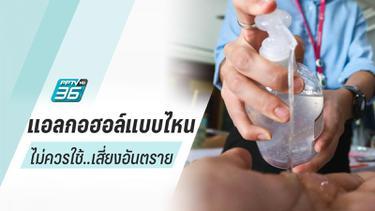 เจลแอลกอฮอล์ล้างมือ ใช้มากส่งผลข้างเคียงหรือไม่