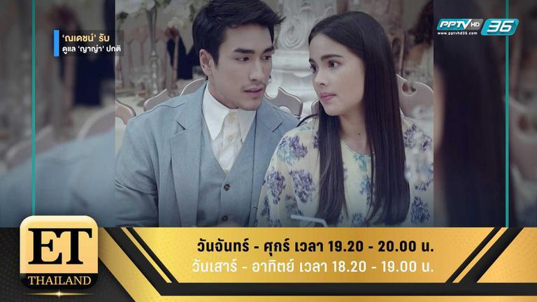 ET Thailand 25 ตุลาคม 2561