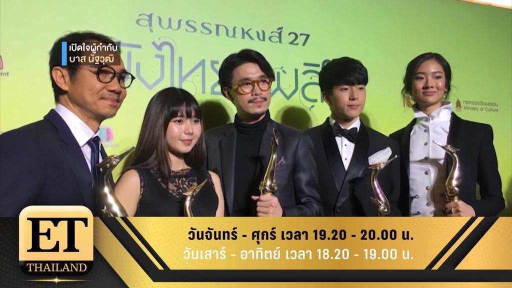 ET Thailand 13 มีนาคม 2561