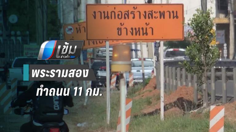 สายใต้กลับ กทม. อ่วมแน่  พระราม 2 ทำถนน 11 กม.  คาดมีรถ 1.5 แสนคัน