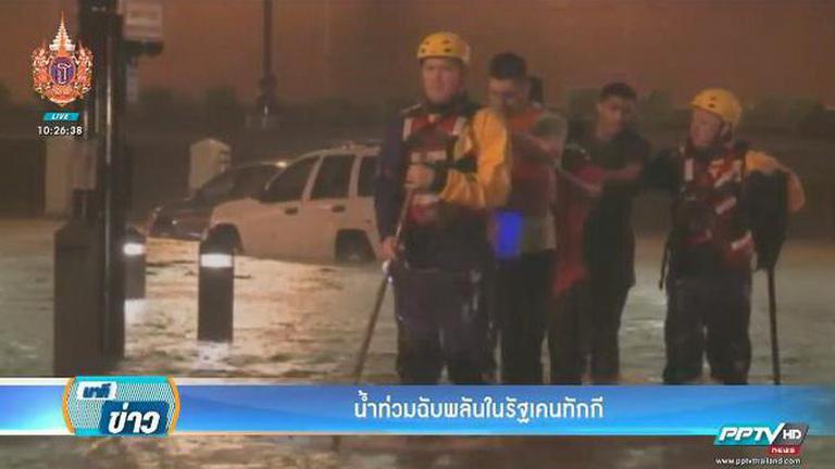 รัฐเคนทักกี สหรัฐฯ เกิดมหาอุทกภัยหลังฝนตกนาน 4 วัน คาดเสียหายหนัก