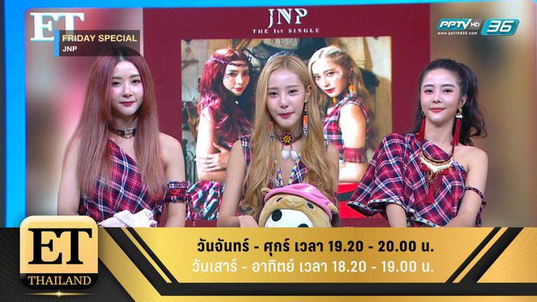 ET Thailand 26 ตุลาคม 2561