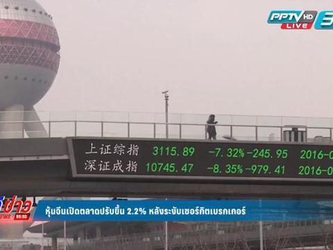 หุ้นจีนเปิดตลาดปรับตัวขึ้น 2.2%