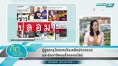 ผู้สูงอายุไทยตกเป็นเหยื่อข่าวปลอมและมิจฉาชีพบนโลกออนไลน์