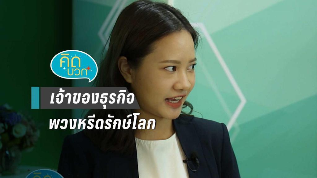 คิดบวก | สาวเจน Y เจ้าของธุรกิจพวงหรีดรักษ์โลก (1/2)