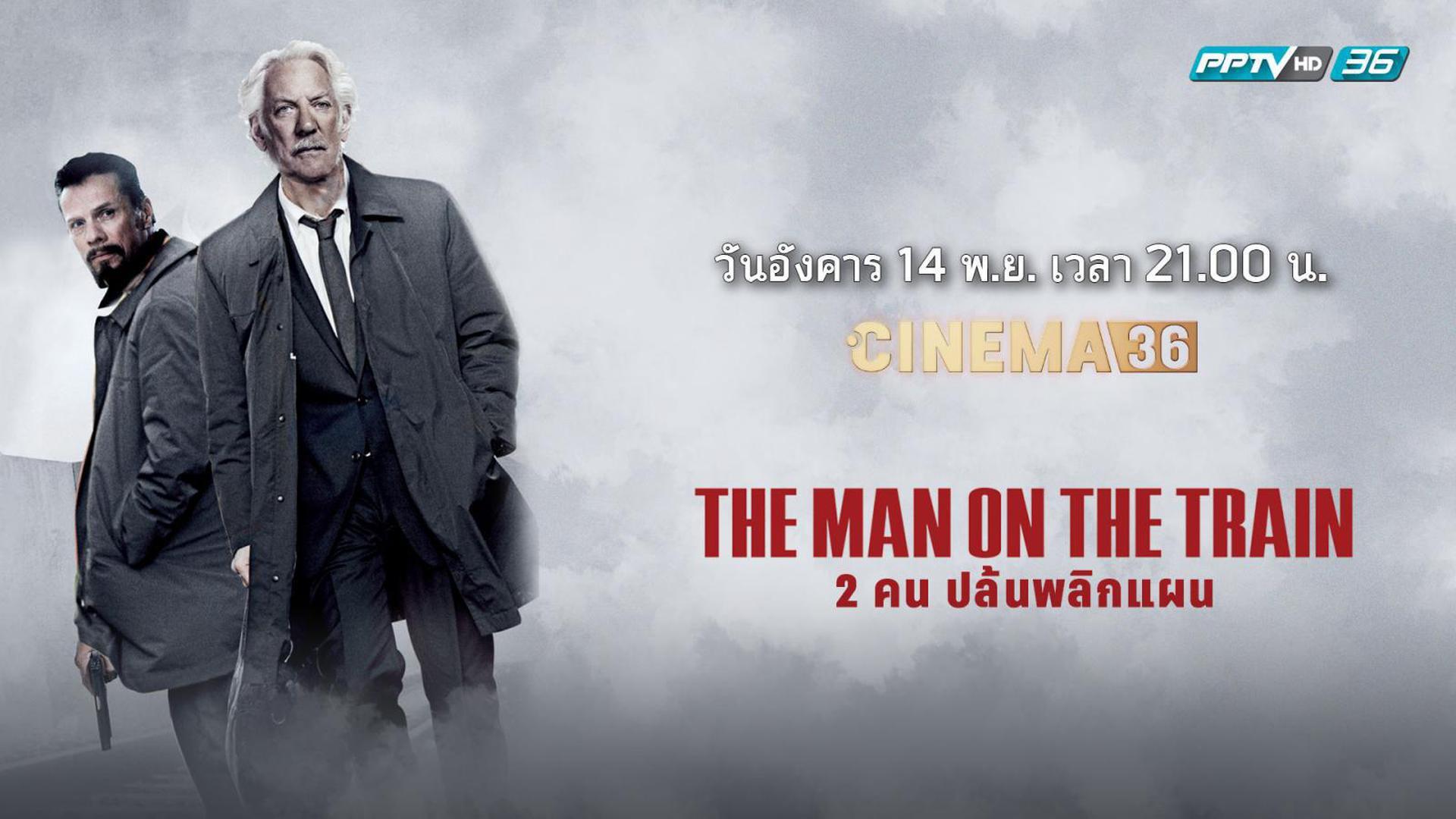 """Man on the train"" 2 คน ปล้นพลิกแผน"