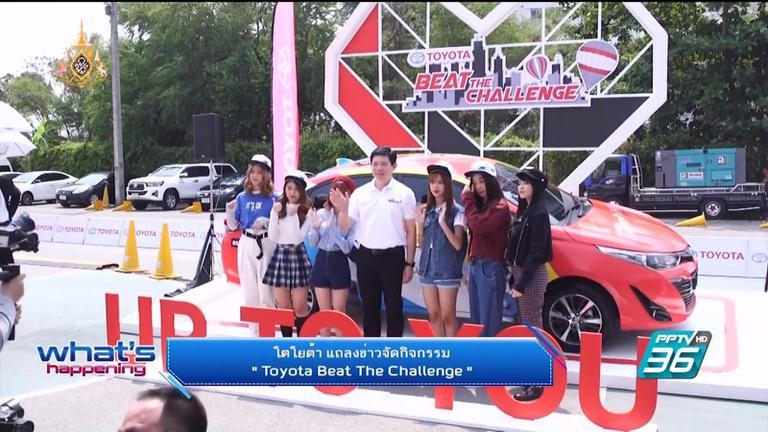 โตโยต้า แถลงข่าวจัดกิจกรรม Toyota Beat The Challenge
