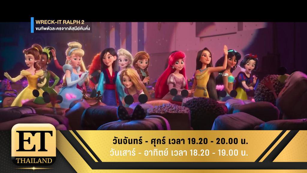 ET Thailand 12 มิถุนายน 2561
