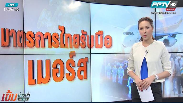 อัปเดตมาตรการไทยรับมือเมอร์ส (มีคลิป)
