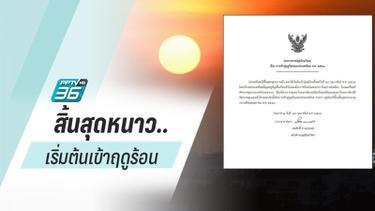 สิ้นสุดฤดูหนาว! กรมอุตุนิยมวิทยา ประกาศไทยเข้าสู่ฤดูร้อนแล้ว
