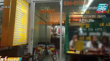 กาญจนบุรี บุกจับร้านนวดฝ่าฝืนคำสั่งลักลอบเปิดบริการ