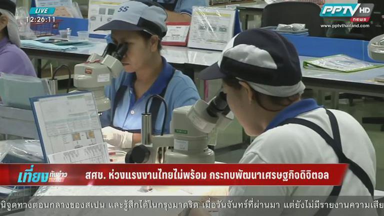 สศช. ห่วงแรงงานไทยไม่พร้อม กระทบพัฒนาเศรษฐกิจดิจิตอล
