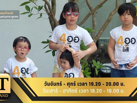 ET Thailand : ET Thailand 13 เมษายน 2561