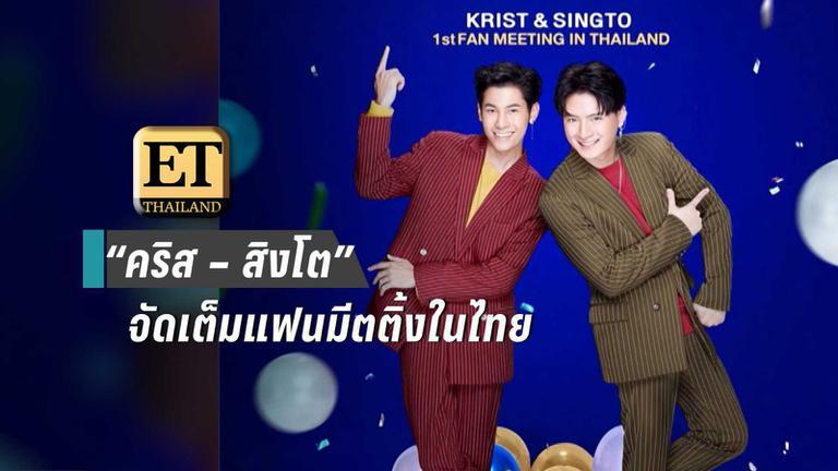 """""""คริส – สิงโต"""" จัดเต็มแฟนมีตติ้งในไทย"""