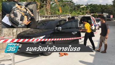 หนุ่มรับเหมา เครียดปัญหาหนี้สิน รมควันในรถฆ่าตัวตาย