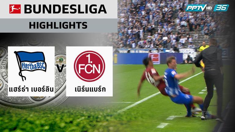 ไฮไลท์ Bundesliga | แฮร์ธ่า เบอร์ลิน 1 - 0 เนิร์นแบร์ก | 25 ส.ค. 61