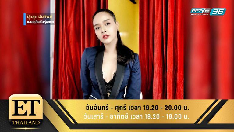 ET Thailand 23 พฤศจิกายน 2561