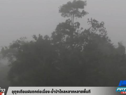อุตุฯเตือนฝนตกต่อเนื่อง-น้ำป่าไหลหลากหลายพื้นที่
