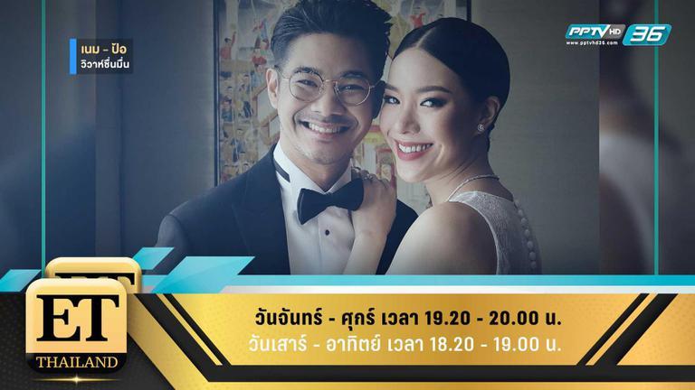 ET Thailand 30 ตุลาคม 2561