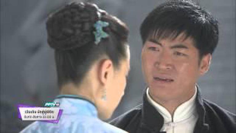 ตัวอย่างซีรีย์ Chen Zhen เฉินเจิน นักสู้ผู้พิชิต (08-09/06/58 23:00น)