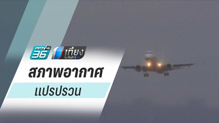 """""""พายุเคียรา"""" ทำเครื่องบินส่ายไปมากลางอากาศ"""