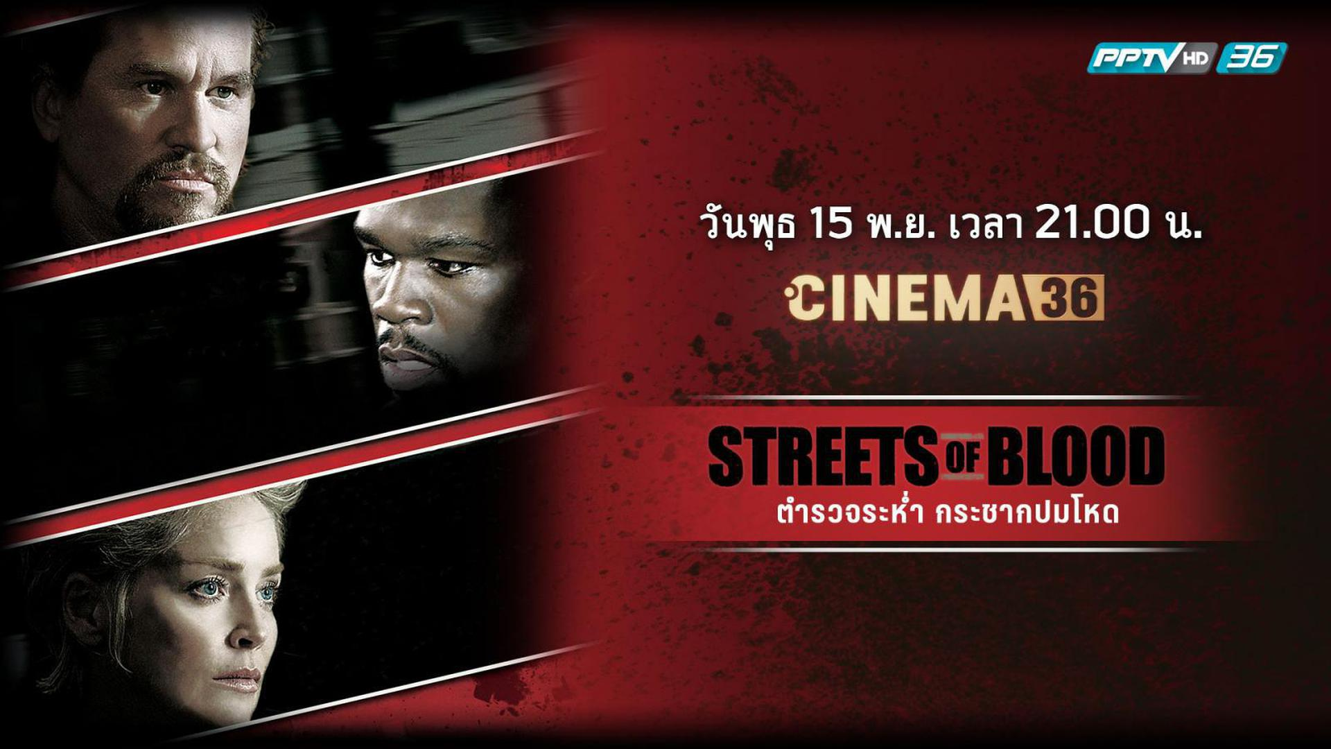 """Street Of Blood ""  ตำรวจระห่ำ กระชากปมโหด"