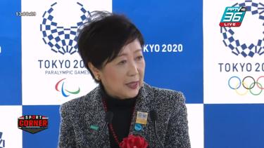 """ผู้ว่าฯโตเกียว ยัน โอลิมปิกเกมส์ 2020 ปลอด """"ไวรัสโคโรนา"""""""